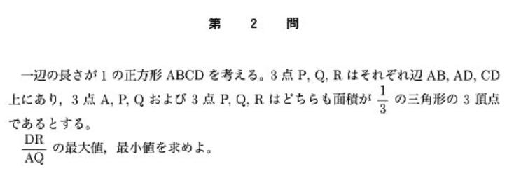 2019年度入試 東京大学 前期日程 数学(理科) 第2問