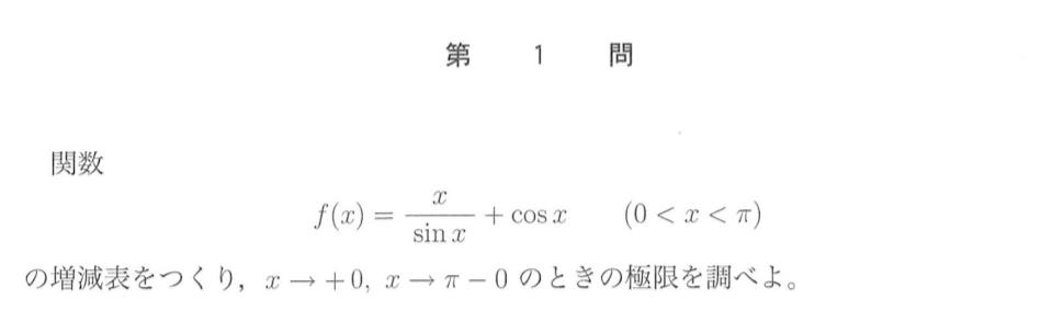 2018年度入試 東京大学 前期日程 数学(理科) 第1問