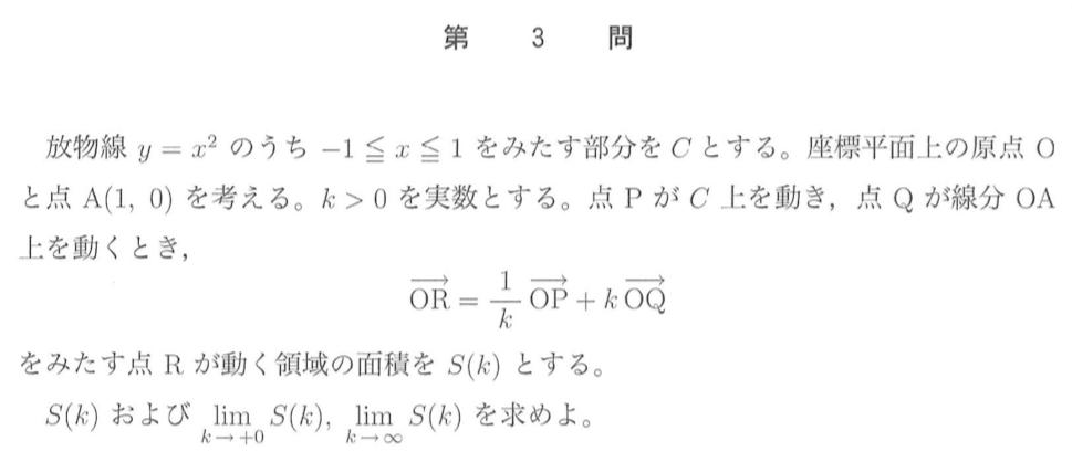 2018年度入試 東京大学 前期日程 数学(理科) 第3問