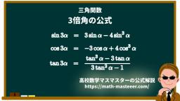 三角関数の3倍角の公式