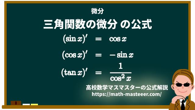 三角関数の微分の公式