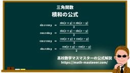 三角関数の和と積の公式の証明
