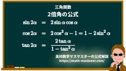 三角関数の2倍角の公式