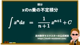 xのn乗の不定積分
