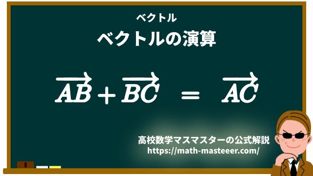 ベクトルの演算