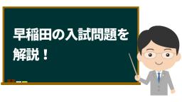 早稲田の数学入試問題を解説